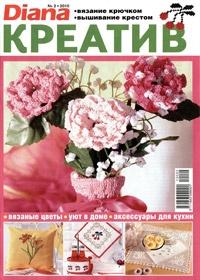Журнал Журнал Diana креатив № 2 2010