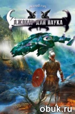 Книга Василий Горъ. Джокер для Паука