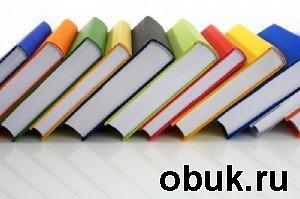 Книга Сборник книг по бизнесу