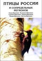 Книга Птицы Росии и сопредельных регионов