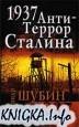 Книга 1937. Анти-Террор Сталина