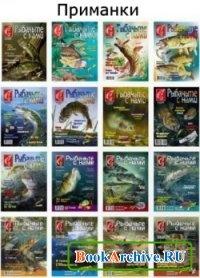 """Журнал """"Рыбачьте с нами"""" (2005-2009) - тематические статьи - Приманки"""