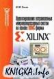 Книга Проектирование встраиваемых микропроцессорных систем на основе ПЛИС фирмы