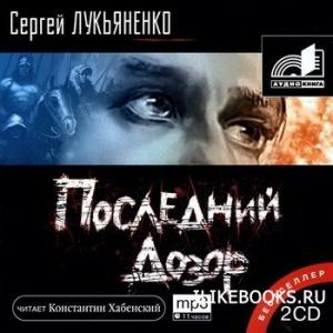 Лукьяненко Сергей - Последний дозор (Аудиокнига)