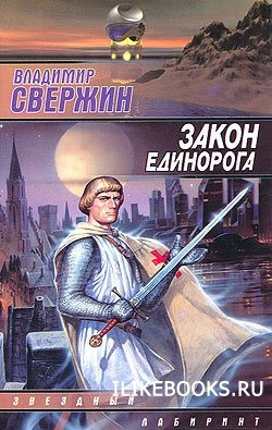 Свержин Владимир - Закон единорога (Аудиокнига)