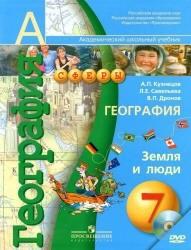 Книга Учебник География Земля и люди 7 класс Кузнецов А.П., Савельева Л.Е., Дронов В.П.