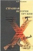 Книга Странная история оружия. С.Г.Симонов - неизвестный гений России, или кто и как разоружил советского солдата