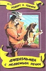 Книга Джентльмен с Медвежьей Речки
