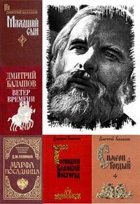 Книга Дмитрий Балашов — собрание сочинений