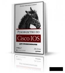 Книга Руководство по Cisco IOS