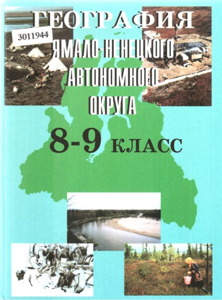 Книга Учебник География 8-9 класс