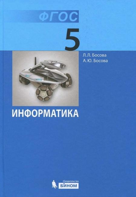 Книга Учебник Информатика и ИКТ 5 класс