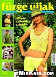 Журнал Furge ujjak №7 2008