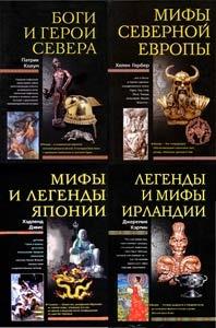 Книга Книжная серия Мифы народов мира из 10 томов