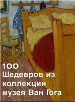 Книга 100 шедевров из коллекции музея Ван Гога