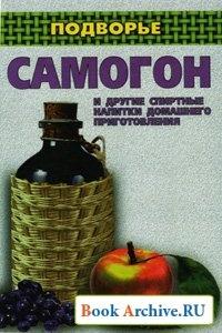 Книга Самогон и другие спиртные напитки домашнего приготовления