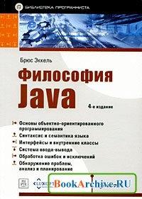 Книга Философия Java + исходники
