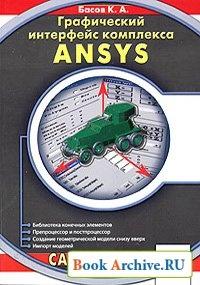 Книга Графический интерфейс комплекса ANSYS