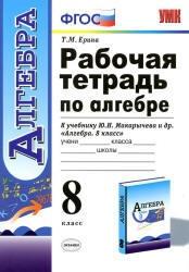 Книга Рабочая тетрадь по алгебре, 8 класс, Ерина Т.М., 2013