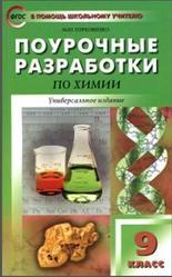 Книга Поурочные разработки по химии, 9 класс, Горковенко М.Ю., 2013