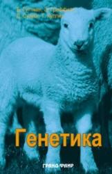 Книга Генетика - Гуттман Б., Гриффитс Э., Сузуки Д., Куллис Т.