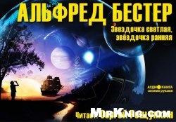 Аудиокнига Звездочка светлая, звездочка ранняя (Аудиокнига)