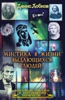 Книга Мистика в жизни выдающихся людей
