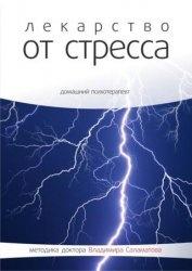 Книга Лекарство от стресса