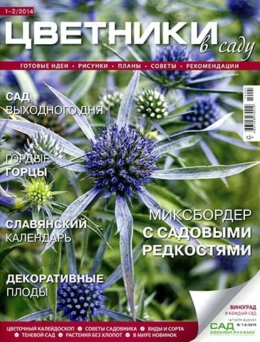 Книга Журнал:  Цветники №1-2 (2014)