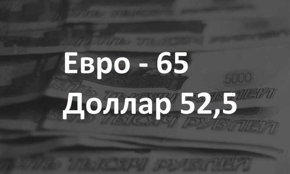 Евро Рубль Доллар