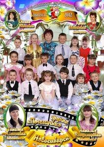 Выпуск-2012 групповая фотография.jpg