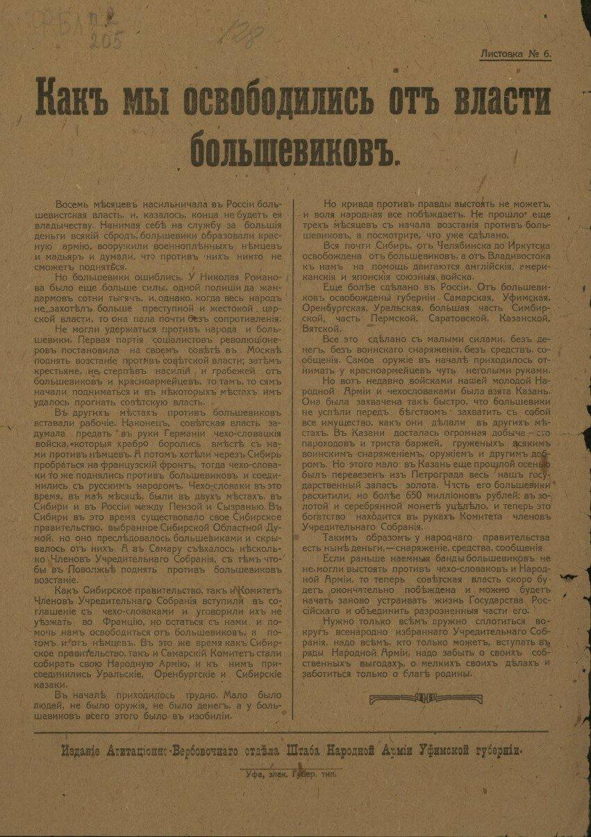 Как мы освободились от власти большевиков
