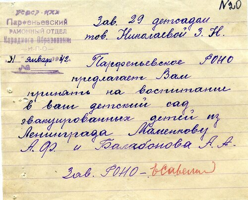 ГАКО, ф. Р-1126, оп. 1, д. 9, л. 20