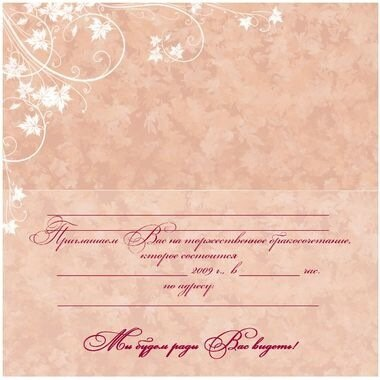 Свадебный набор шаблонов