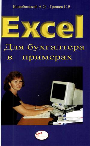Excel для бухалтера