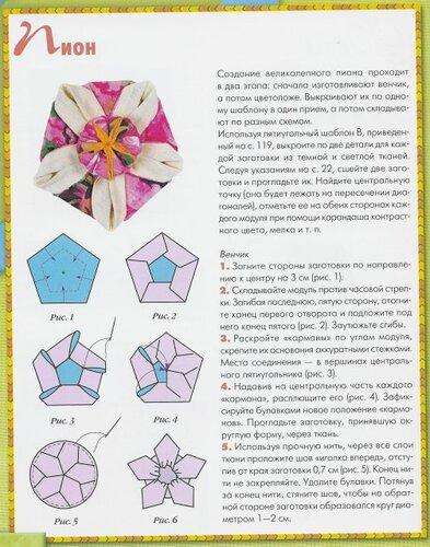 оригами из ткани