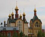 Православный храм в Нерюнгри