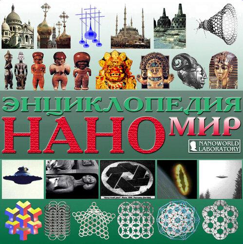 http://img-fotki.yandex.ru/get/11/nanoworld.0/0_5a20_560ae34a_L