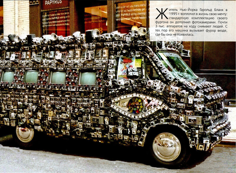 Машина и фотоаппараты (фото из журнала)