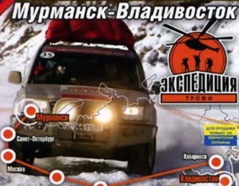 Экспедиция-Трофи: Мурманск-Владивосток