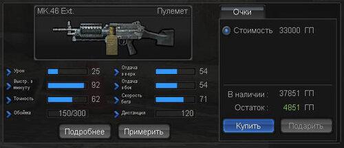 MK.46-Ext.