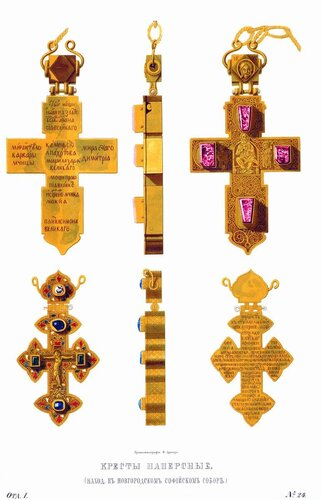 Кресты наперсные (хранятся в новгородском Софийском соборе