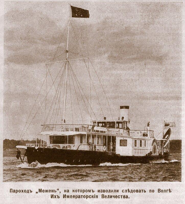 Празднование 300-летия Дома Романовых. Императорская поездка по приволжским городам в 1913 году.