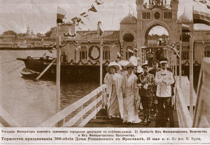 Празднование 300-летия Дома Романовых в Ярославле.