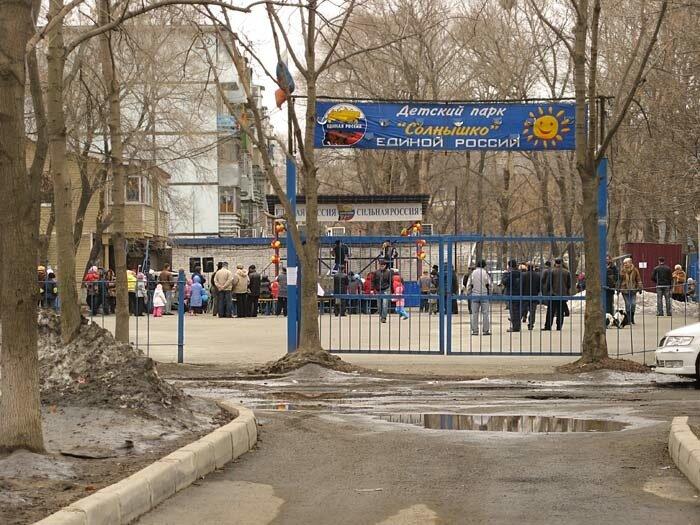 Пасха в парке Солнышко