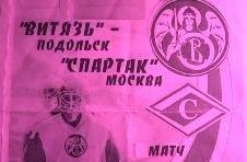 Фото с матча МХК Витязь (Подольск) - Спартак (Москва)