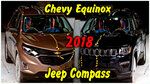 Краш тест Chevy Equinox & Jeep Compass 2018