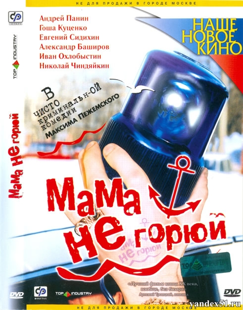 Мама не горюй (1997/DVDRip/AVC/DVD5/DVD9)
