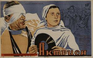 1942 Актриса.