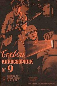 1942 Боевой киносборник № 09